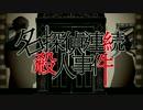 【初音ミク】 名探偵連続殺人事件 【女学生探偵シリーズ】