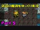 【ゆっくり実況】浜辺の魔洞を実況プレイpart5【シレン4+】