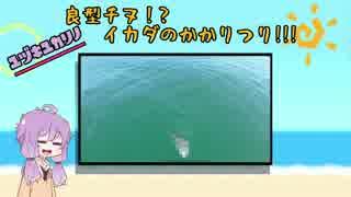 【結月ゆかり】釣り娯楽! ♯前編 【良型チヌ!?イカダのかかり釣り】