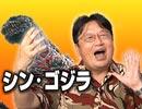岡田斗司夫ゼミ7月31日号「シンゴジラを見なければいけない5つの理由~ここが特撮...