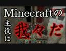 【Minecraft】Minecraftの主役は我々だ!part21【実況プレイ動画】