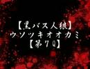 【黒バス人狼】ウソツキオオカミ【第7Q】 2日目