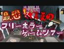 最恐!真夏のフリーホラーゲームツアー【