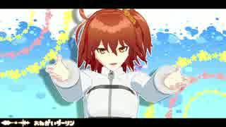 【Fate/MMD】おねがいダーリン