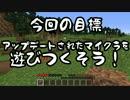 サムネ:【Minecraft】ぎすぎすクラフト日常編part1【実況プレイ動画】