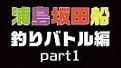 第81位:浦島坂田船!釣りバトル編 part1 thumbnail