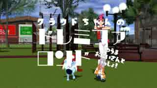【遊戯王MMD】遊馬くんと銀河眼の雲篭のドレミファロンド