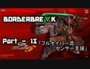 【S2】 BORDERBRE∀K part13
