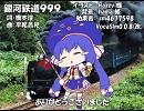 【ウナ_Sugar】銀河鉄道999【カバー】