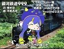 【ウナ_Spicy】銀河鉄道999【カバー】