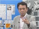 【井上和彦が斬る!#43】ニュースを斬る!