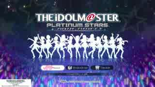 【実況】アイドルマスタープラチナスターズで夢の国を築く 第壱幕