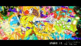 【音街ウナ・結月ゆかり・vflower】shake it!【カバー】