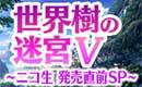 【アーカイブ映像】世界樹の迷宮V ニコ生特番(2016.7.30) 1/3
