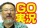 小飼弾の論弾 8/1「ポケモンGO実況と都知事選挙総括」