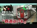 【九州6の字普通列車旅 Chapter-2】車窓と熊本駅で見た現実@大牟田→八代