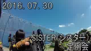 センスのないサバゲー動画 SISTER定例会 2016.07.30