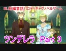 【実況】腐男子なりたてがお送りする、童話「ツンデレラ」 Part3