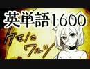 【歌う英単語 | 大学受験】ケモノのワルツ(英語ver)【GUMI English】 thumbnail