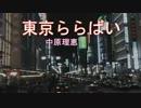 東京ららばい (カラオケ) 中原理恵