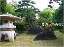 【葛城奈海・海幸山幸の詩 #16】石を配する~日本庭園に息づく大地の恩恵[桜H28/8/3]