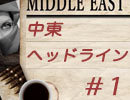 中東ニュース専門番組『中東ヘッドライン』#1 2016年6月(前編)