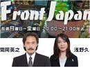 【Front Japan 桜】第三次安倍第二次改造内閣 / 平成28年版防衛白書 / 南シナ海問題[桜H28/8/3]