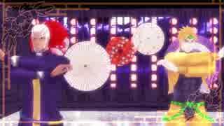 【ジョジョMMD】DIOとプッチの極楽浄土【ぼすのなつやすみ2】