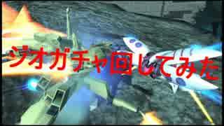 【実況】1デスごとに約3000円飛んでいくガンオン ガチャ編 part1