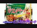 再編集された大物Youtuber【ブルボンミニパウンドケーキ】