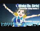 【 Wake Up, Girls! 】 林田藍里 【 ヒカリキラリミルキーウェイ 】