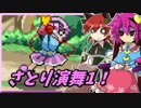 【ゆっくり実況】車椅子探偵さとりの幻想人形演舞 ぱ~と1