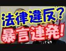 【都知事】小池百合子が内田茂を退陣追い込む大偉業!