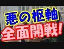 小池百合子都知事の登庁に内田茂が驚愕の対応!悪の枢軸一覧