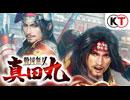 『戦国無双 ~真田丸~』PV第1弾