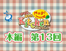 【第13回】のぞみとあやかのMog2 Kitchen [きゅうりとかにかまの酢のもの]