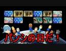 【ゆっくり実況】純心と浦風さんのマリオカート8【Part.24】