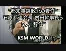 """【KSM】""""都知事選敗北の責任""""石原都連会長 内田幹事長ら5人""""辞任"""""""