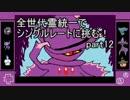 【ポケモンORAS】 全世代霊統一でシングルレートに挑む! part12