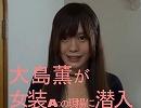 【予告】 大島薫が女装A○の現場に大潜入