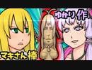 【7 Days to Die】ゆかりとマキのお城たてりんす【01】 thumbnail