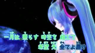 【ニコカラ】moon【Amuza様 MMD-PV Ver.】_ON Vocal