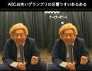 【アメリカからあの人が!】あるあるアカデミー第77回(2016/7...