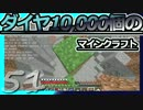 【Minecraft】ダイヤ10000個のマインクラフト Part51【ゆっくり実況】