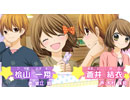 3DSソフト『12歳。~恋するDiary~』ボイス付きPV