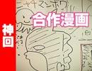 だろめおん×春原ロビンソン×ONE&山田玲司の再挑戦!〜オリジナル漫画を完成させろ...