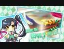 『真・恋姫†英雄譚123+PLUS』30秒CMムービー