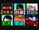 【あなろぐ部】第2回ゲーム実況者お邪魔者01 thumbnail