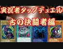 【遊戯王】実況者タッグデュエル~古の決闘者編~