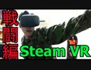 【VRゲーム実況】ホラーゲームの世界に入ってみたい!part.10(戦闘編)